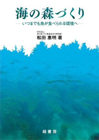 海の森づくり