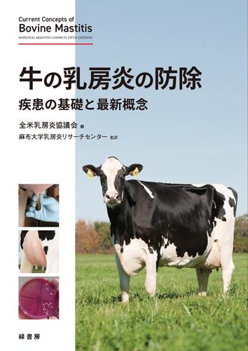 牛の乳房炎の防除