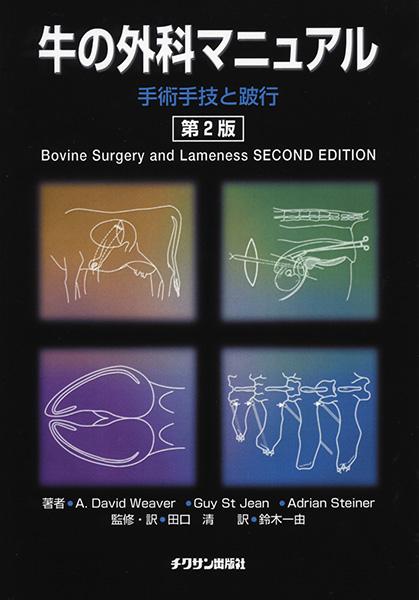 牛の外科マニュアル 第2版