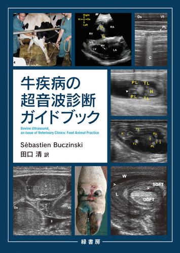 牛疾病の超音波診断ガイドブック