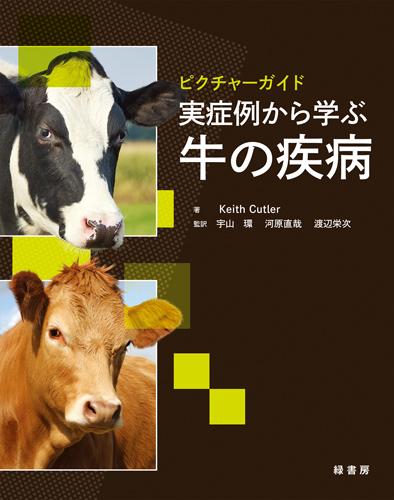 ピクチャーガイド 実症例から学ぶ牛の疾病