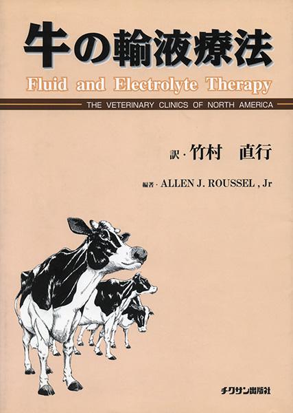 牛の輸液療法