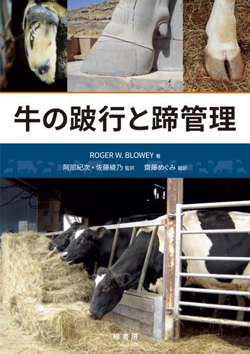 牛の跛行と蹄管理