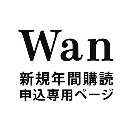 【年間購読申込】 隔月刊『Wan』 年間購読