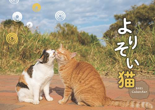 よりそい猫カレンダー2021(壁掛け)