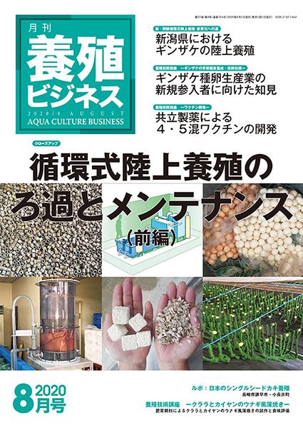 養殖ビジネス 2020年8月号