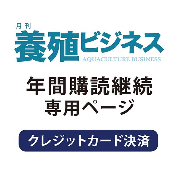 【継続】 月刊「養殖ビジネス」年間購読 ご継続手続き専用ページ