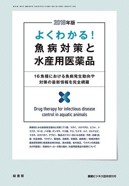 よくわかる! 魚病対策と水産用医薬品