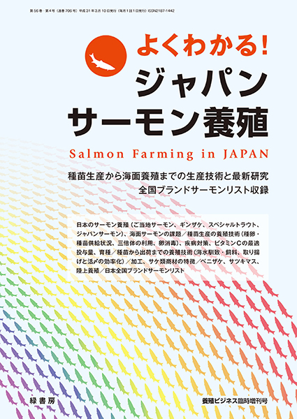 よくわかる! ジャパンサーモン養殖