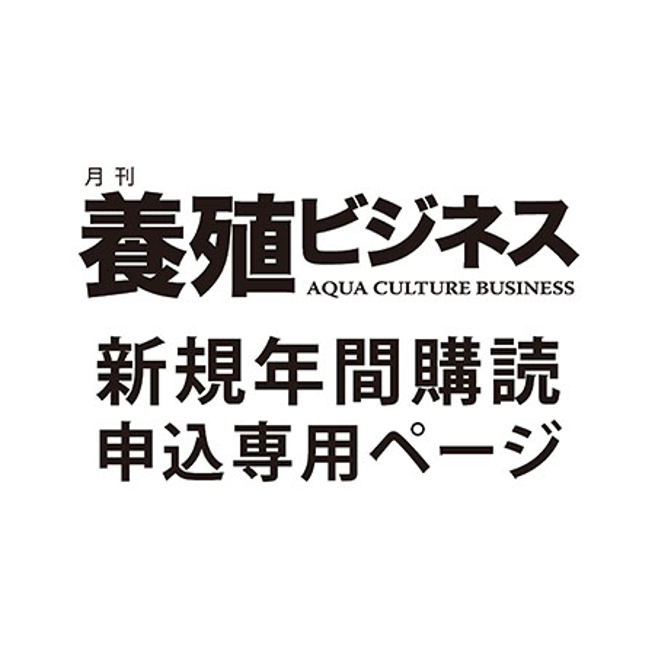 【年間購読申込】 月刊『養殖ビジネス』 年間購読