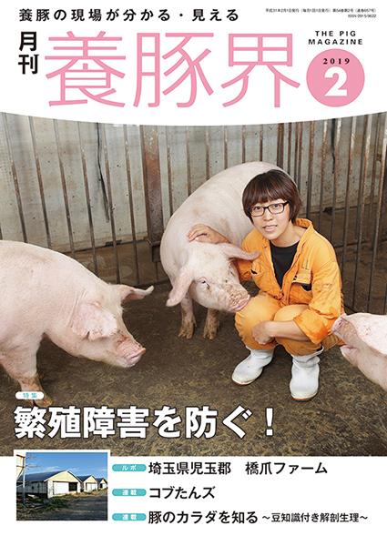 養豚界 2019年2月号