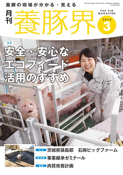養豚界 2019年3月号