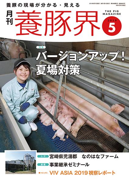 養豚界 2019年5月号