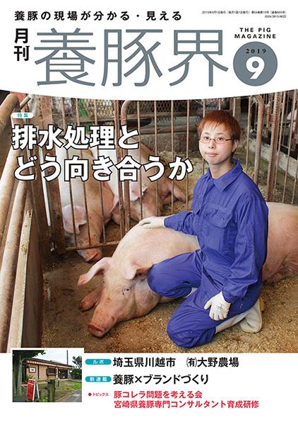 養豚界 2019年9月号