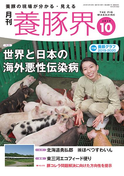 養豚界 2019年10月号