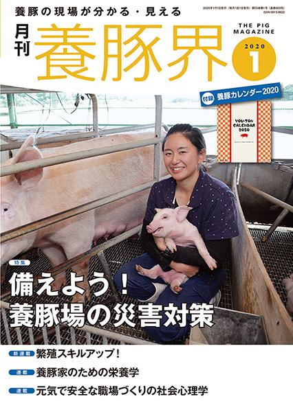 養豚界 2020年1月号
