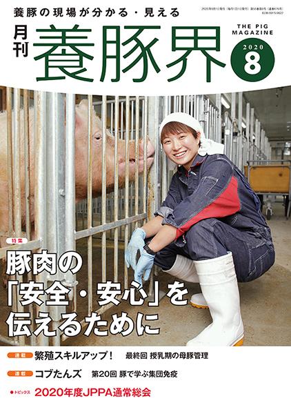 養豚界 2020年8月号