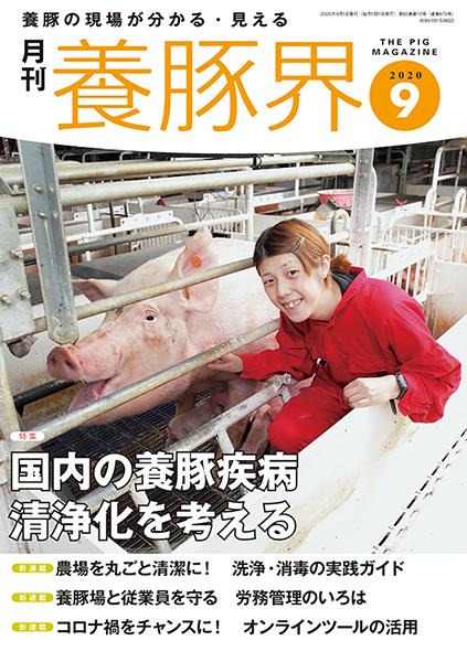 養豚界 2020年9月号