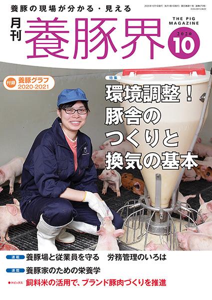養豚界 2020年10月号