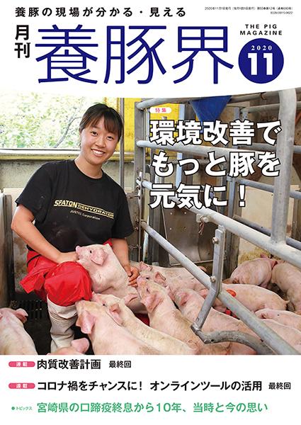 養豚界 2020年11月号