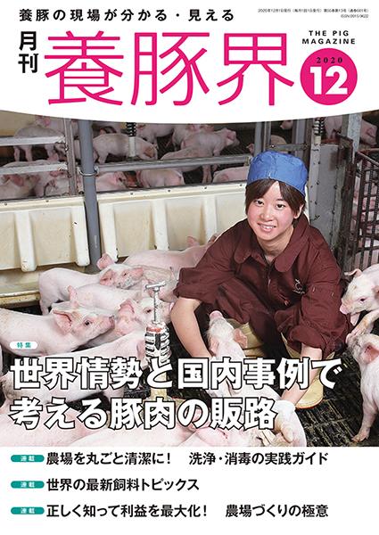 養豚界 2020年12月号