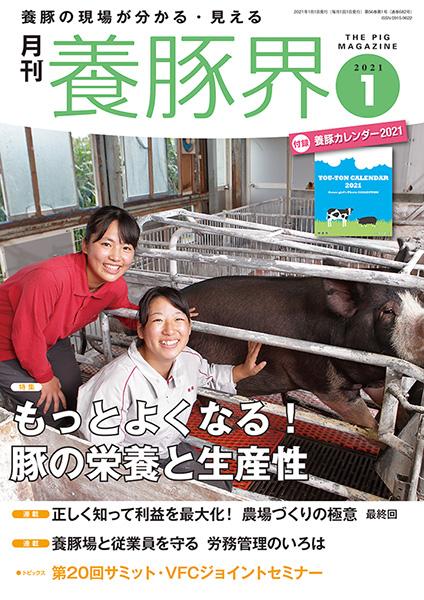 養豚界 2021年1月号