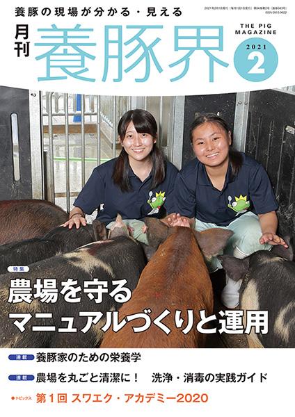 養豚界 2021年2月号