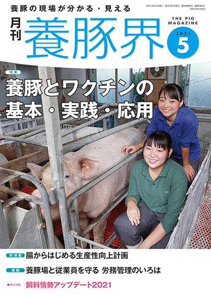 養豚界 2021年5月号