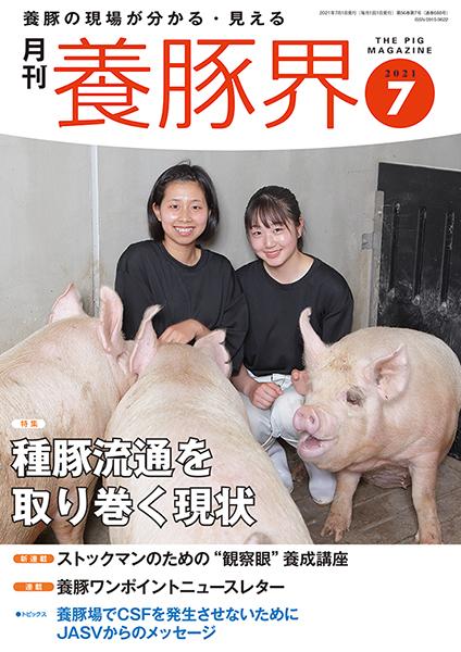 養豚界 2021年7月号