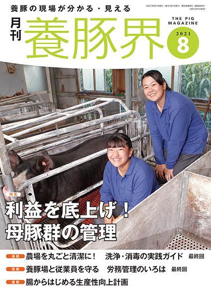 養豚界 2021年8月号
