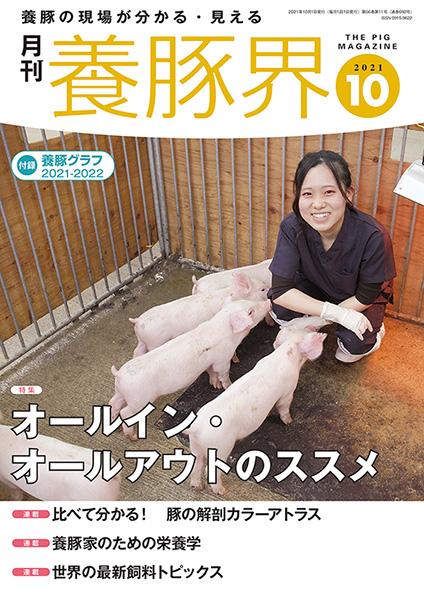 養豚界 2021年10月号
