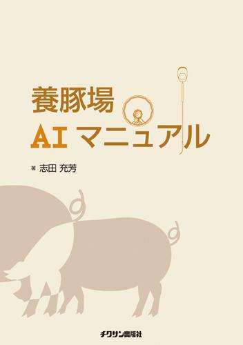 養豚場AIマニュアル