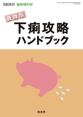 養豚版下痢攻略ハンドブック