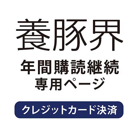 【継続】 月刊「養豚界」年間購読 ご継続手続き専用ページ