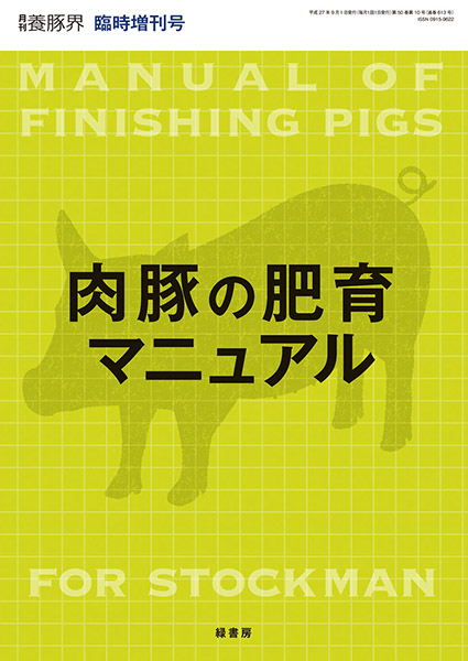 肉豚の肥育マニュアル