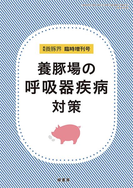 養豚場の呼吸器疾病対策
