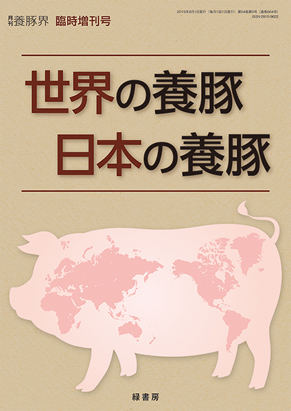 世界の養豚 日本の養豚