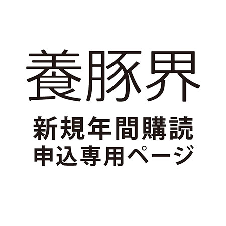 【年間購読申込】 月刊『養豚界』 年間購読