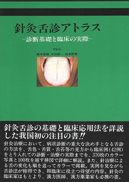 針灸舌診アトラス
