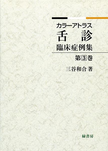 カラーアトラス舌診臨床症例集 第3巻