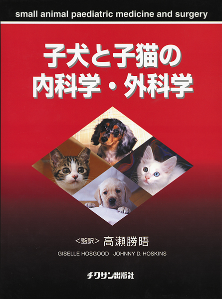 子犬と子猫の内科学・外科学