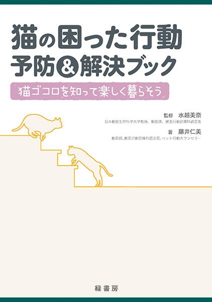 猫の困った行動 予防&解決ブック