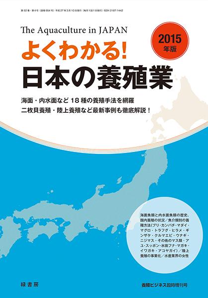よくわかる! 日本の養殖業