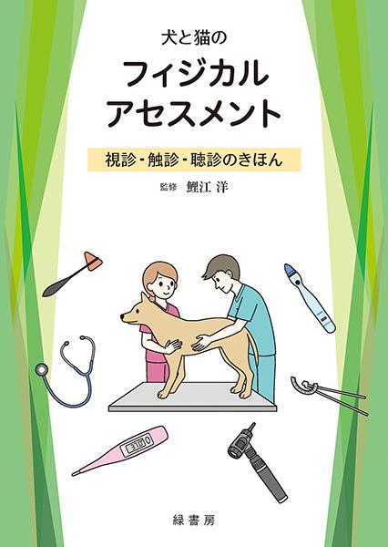 犬と猫のフィジカルアセスメント