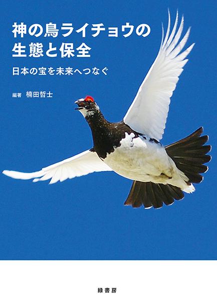 神の鳥ライチョウの生態と保全