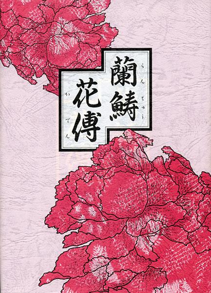 蘭ちゅう花傳