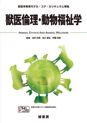 獣医倫理・動物福祉学