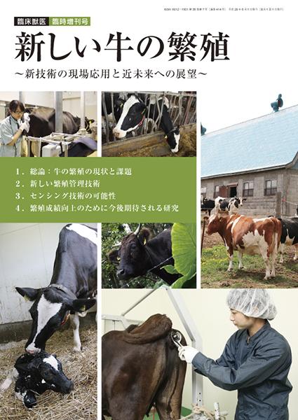 新しい牛の繁殖 ~新技術の現場応用と近未来への展望~