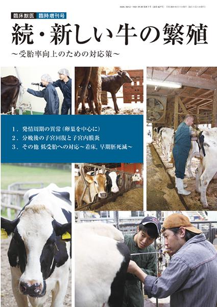 続・新しい牛の繁殖 ~受胎率向上のための対応策~