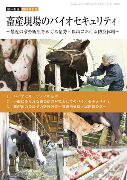 畜産現場のバイオセキュリティ